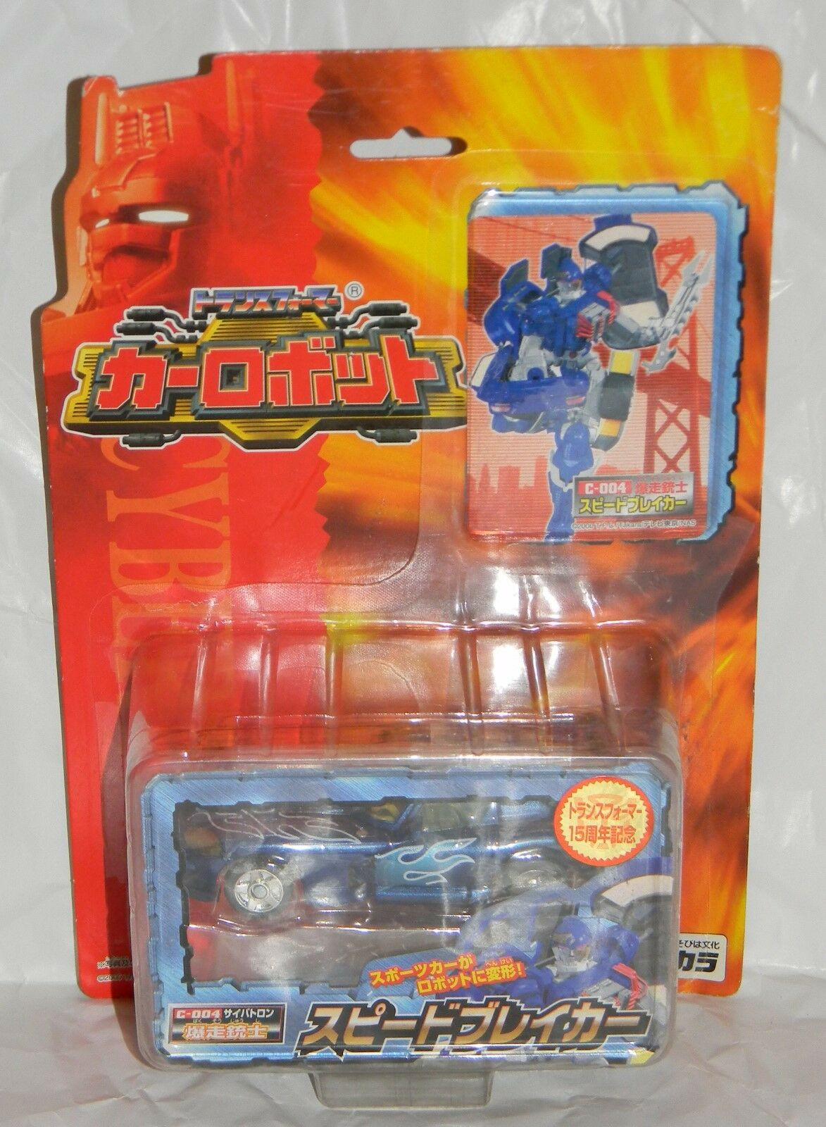Transformers Japanese Robo Power Activators Sideburn Action Figure C-004 -RARE