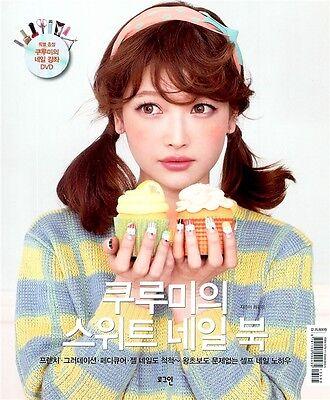 Sweet Nail Art Book w/ DVD Korean Book Nail Polish Book Tutorial 쿠루미의 스위트 네일 북