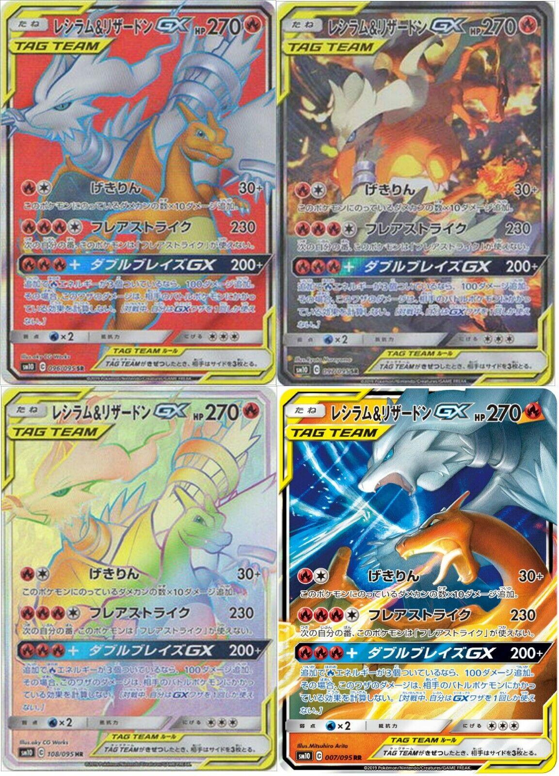 Reshiram&Charizard GX HR SR RR 4set Pokemon Pokemon Pokemon Card Japanese 108 097 095 SM10 NM e6bd9d