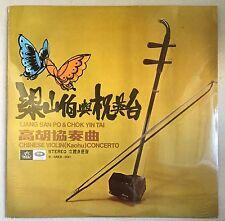 Sealed Chinese violin Concerto Liang San Po & chok Yin Tai 吳大江梁山伯與祝英台 高胡協奏曲