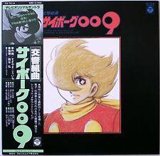 CYBORG SOLDIER 009 / KOICHI SUGIYAMA / ANIME / SOUNDTRACK / COLUMBIA JAPAN OBI