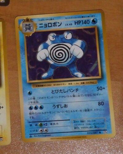 POKEMON JAPANESE RARE CARD HOLO CARTE 025//087 POLIWRATH CP6 1ED JAPAN NM/>MINT