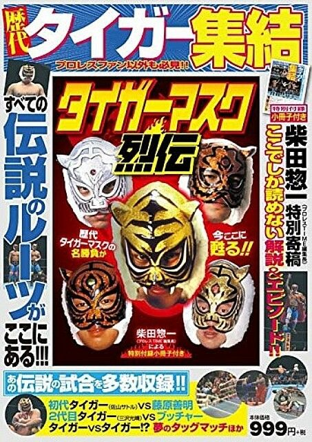 Tiger Mask Retsuden   Japanese Wrestling Perfect Fan Book
