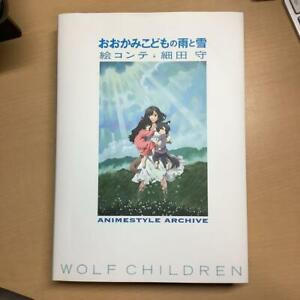 Wolf-Children-Ame-and-Yuki-ART-Book-ANIMESTYLE-ARCHIVE