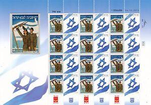 ISRAEL 2015 IDF ZAHAL FORMATION 1948 SWEARING DAY SHEET MNH