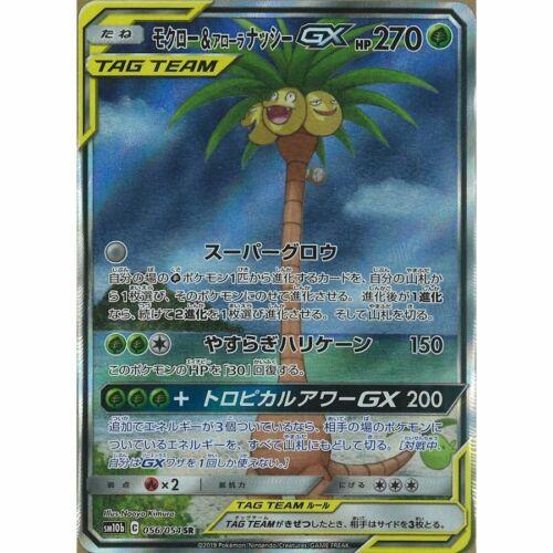 Pokemon Card Japanese Rowlet /& Alolan Exeggutor GX SR SM10b 056//054