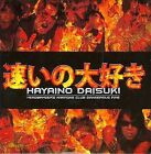 Headbanger's Karaoke Club Dangerous Fire [EP] [Digipak] by Hayaino Daisuki (CD, Mar-2008, Hydra Head)
