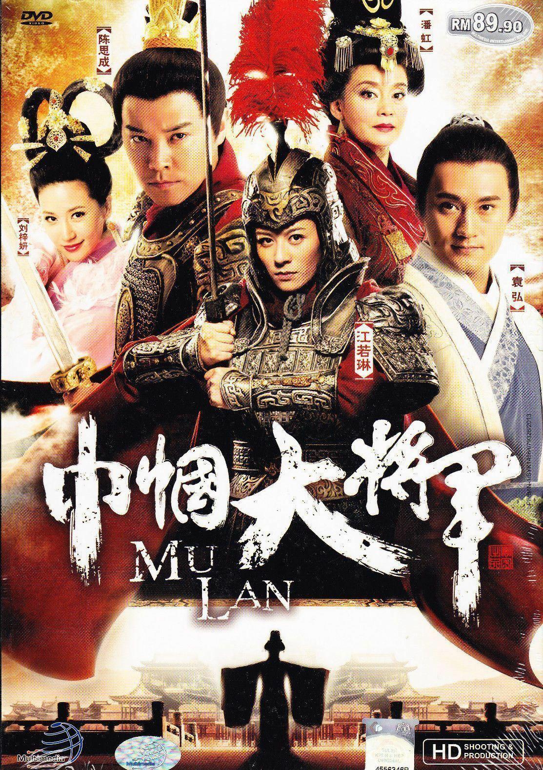 Chinese Drama HD DVD Mu Lan (2013) English Subtitle Free Shipping PAL