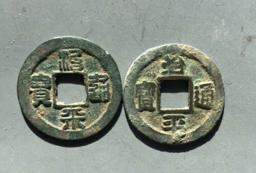 Tomcoins-China North Song Dynasty zhiping TB matched cash coin