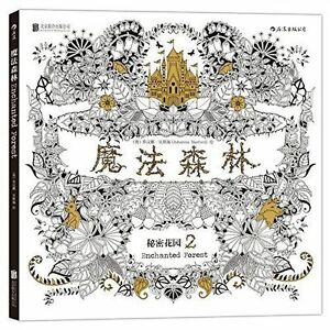 Enchanted Forest Chinese An Inky Quest Coloring Book By Johanna