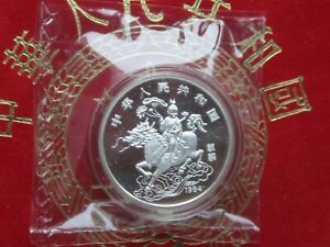 China 10 Yuan 1994 Unicorn Silver coin double sealed TOP Coin