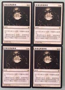 4-Chinese-New-Phyrexia-den-phyrexianischen-unlife-Rare-MTG-Magic-the-Gathering-NM-Mint