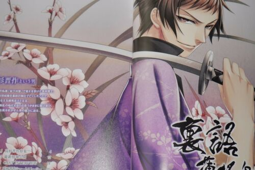 "JAPAN Hakuouki 2013 vol.1 Urakata /""Takasugi Shinsaku x Harada Sanosuke/"""