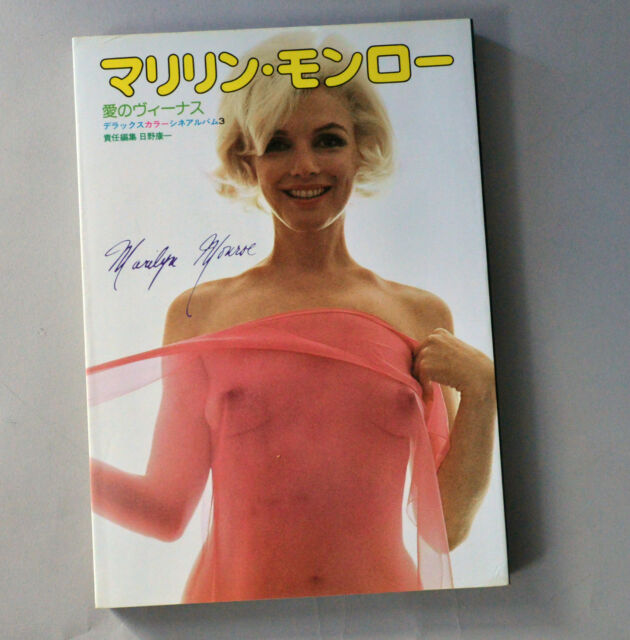 Photo-Book All about MARILYN MONROE Memorial Album Out of Print Rare!!