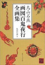 Yokai Illustrations Art Book/Hyakki Yako/Sekien Toriyama/Japan New