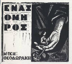 Mikis Theodorakis (cinéma) S-l300