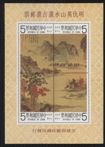 Taiwan stamps(SC2216A)-1980-166(384)- Chiu Ying's Landscape Painting -S/S-MNH