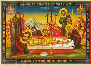 Silk-Print-Lamentation-Fully-Coloured-made-to-the-Orthodox-Byzantine-Tradition