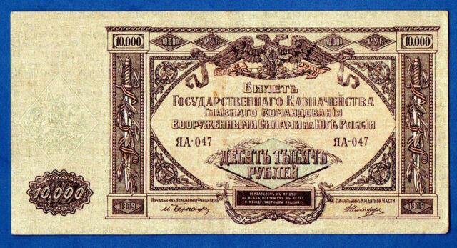 RUSSIA RUSSLAND 10000 RUBLES 1919 P.S425 Civil war 716