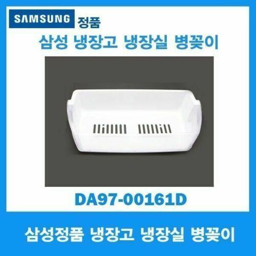 DA97-00161D SAMSUNG FRIDGE FRIDGE GUARD LOWER Korean Premium Brand Hig/_RUB