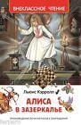 Rusia nuevo libro Carroll Alicia en el país de las maravillas a través Book