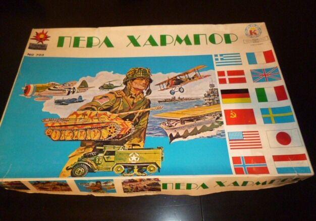 VINTAGE RARE GREEK BOARD GAME - PEARL HARBOR  - WAR GAME 70s BY KATSAROPOULOS