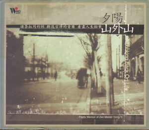 Various-Artists-Made-in-Taiwan-2000-Looking-Back-On-Life-CD