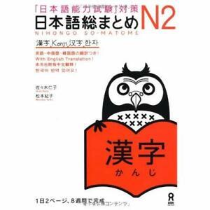 Language-Proficiency-Test-JLPT-N2-Kanji-Nihongo-Noryokushiken-taisaku