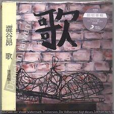 Subaru Shibutani: Uta (2016) CD SEALED