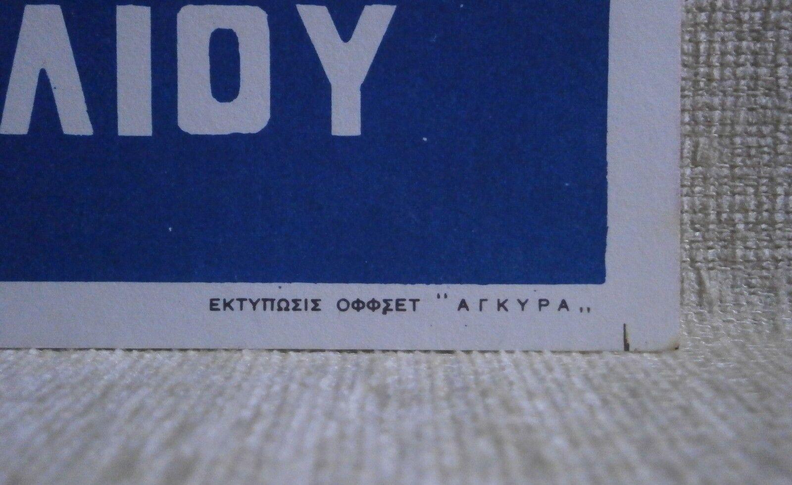 GREECE DICTATORSHIP PAPADOPOULOS ARMY PHOENIX ORIGINAL SMALL FLYER