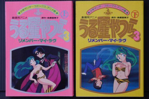JAPAN Rumiko Takahashi Film Comic LOT Urusei Yatsura 3 Remember My Love 1+2
