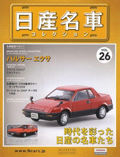 [MODEL+BOOK] Nissan meisha collection vol.26 1/43 Pulsar Exa N12 HN12 Japan