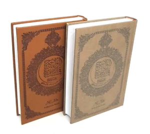 Details about Arabic Mushaf Quran with Blue Coded Tajweed Rules - Leathery  Cover (HB) (11631)