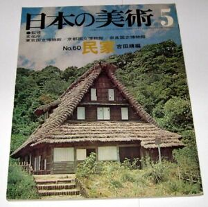 Japanese-Art-Publication-Nihon-Bijutsu-060-Minka-Traditional-Residential
