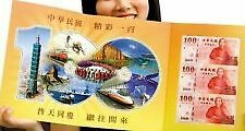 TAIWAN-100-2011-100TH-ANNIVERSARY-UNCUT-3-IN-1-WITH-FOLDER-2ND-ISSUE-UNC