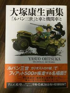 Yasuo-Ohtsuka-Mechanical-Art-Works-Lupin-The-III-Japan-Anime-Book