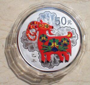 China 2015 Sheep/Goat Silver Colored 5 Oz Coin (Yi Wei Year)