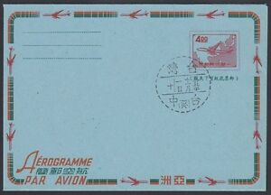 TAIWAN-CHINA, 1966. Oceania Air Letter Han 101, Mint - First Day