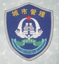 """China City Construction Synthesize Security Patch - ZHIFA - 3 1/2"""" x 4 1/8"""""""