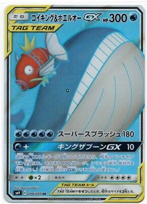 Pokemon Card Magikarp /& Wailord GX 099//095 SR Tag Bolt SM9 Japanese