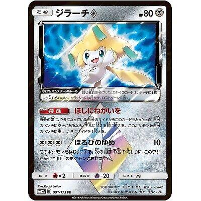 TAG Team GX Tag All Stars Pokemon card Jirachi PR 091//173 Japanese