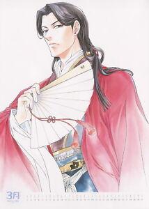 poster-The-Story-of-Saiunkoku-Monogatari-anime-Kou-Reisin