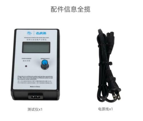 LCD Wideband Power Noise PowerLine Analyzer AC power noise tester EMI Measuring