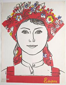 RUSSIAN KOLKHOZ WOMAN ☭ Soviet USSR Original POSTER Women's Day Type Ethnic