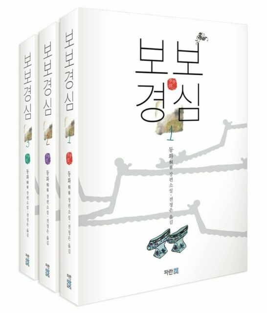 Moon Lovers Scarlet Heart Ryeo Korean Drama Original Novel 1 3 Set Tong Hua