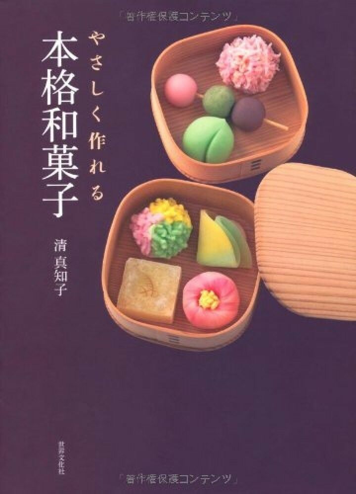 Japanese Traditional Beautiful Sweets WAGASHI Easy-to-make Cooking TextBook