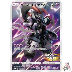Pokemon Card PROMO Armored Mewtwo 365//SM-P PROMO