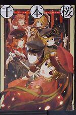 JAPAN Hatsune Miku: Senbonzakura (Senbon Zakura) Comic Anthology