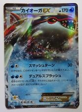 Kyogre ex - 015/052 BW3 Psycho Drive - Ultra Rare JAPANESE Pokemon Card