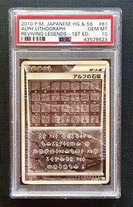 Pokemon-PSA-10-Alph-Lithograph-1st-Ed-HG-amp-SS-Reviving-Legends-81-80-Gem-Mint